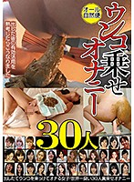 Masturbation With Shit. 30 Women. Girls Masturbate With Fresh Shit On Their Bodies! The World's Stinkiest 30-Woman Shit Masturbation Download