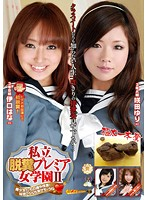 Private Girls Academy of Premier Pooping 2 Extra Lessons of Beautiful Girls! We Show You Our Secret Pooping 下載