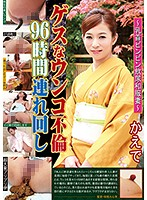 Disgusting Shit Adultery 96 Hours Of Domination An Erect Nipple Golden Shower Kimono Wearing Housewife Download