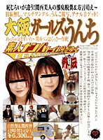 Running With the Amateur Pickup Toilet Side Story Osaka Girls' Shits 下載