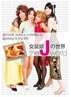 The World Of Cross Dressers From Japan The Ejaculating Orgy Of 4 Close Friends! Download