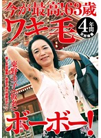 Armpit Hair! Keik o Higashino (Name Changed) Now is the Best! 63 Years Old Download
