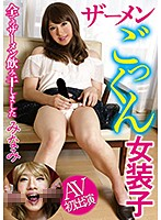 A Semen Cum Swallowing Cross-Dresser Minami She'll Drink Down All The Semen She Can Handle Download