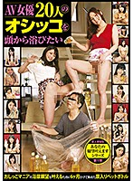 """We'll Make Your Wildest Dreams Come True"" Amateur Series: Golden Showers From 20 Of Japan's Hottest Porn Actresses Download"