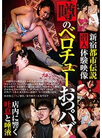 Rumored French Kiss Titty Bar Download