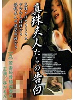 Confessions From Mrs. Pearl 5 Karen Hayashi Download