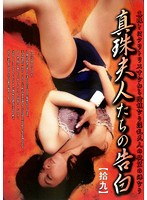 Confessions From Mrs. Pearl 19 Kaori Ihara Download