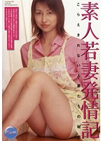 Chronicles of Young Horny Housewives: The Secrets of Married Women Who Can't Contain Their Libido 下載