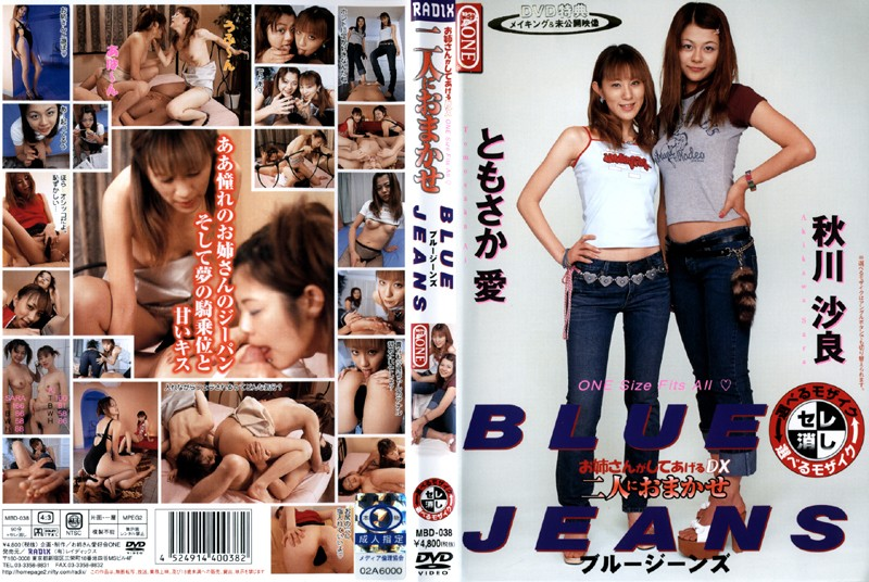 MBD-038 JavHiHi 2 Girls In Blue Jeans