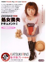 Virgin Deflowering Document 2 My Sister is A Spoiled Brat Special Edition Rino Katzuki Download