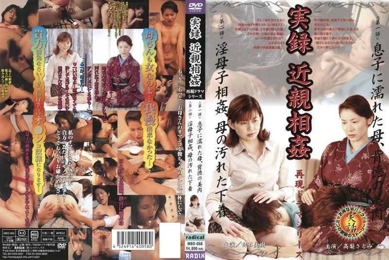 MBD-058 Real Footage: Incest The Return Of The Drama Series Episode 1 <Chapter 1> A Mother Wet From Her Son, The Beautiful Flesh of Corruption <Chapter 2> Lecherous Mother/Child Incest, Mother's Dirty Underwear - Widow, Satomi Takanashi, Relatives, Miki Shiraishi, Mature Woman, KIMONO