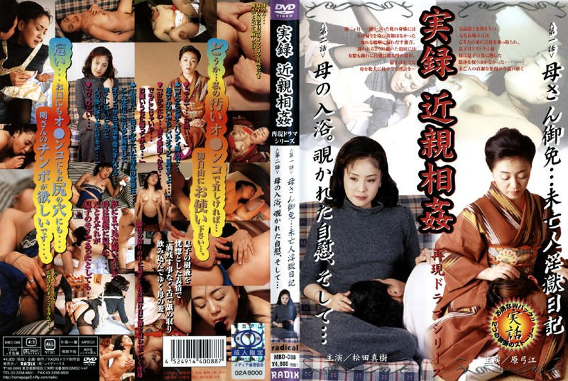 MBD-088 Real Footage: Incest The Return Of The Drama Series Episode 1 <Chapter 1> Sorry Mother... A Widow's Diary Of Lust <Chapter 2> Bathing Mother. Masturbating And Then... - Yumie Hara, Widow, Relatives, MILF, Maki Matsuda, KIMONO