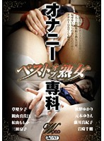 Best of Cougar Masturbation Special 下載