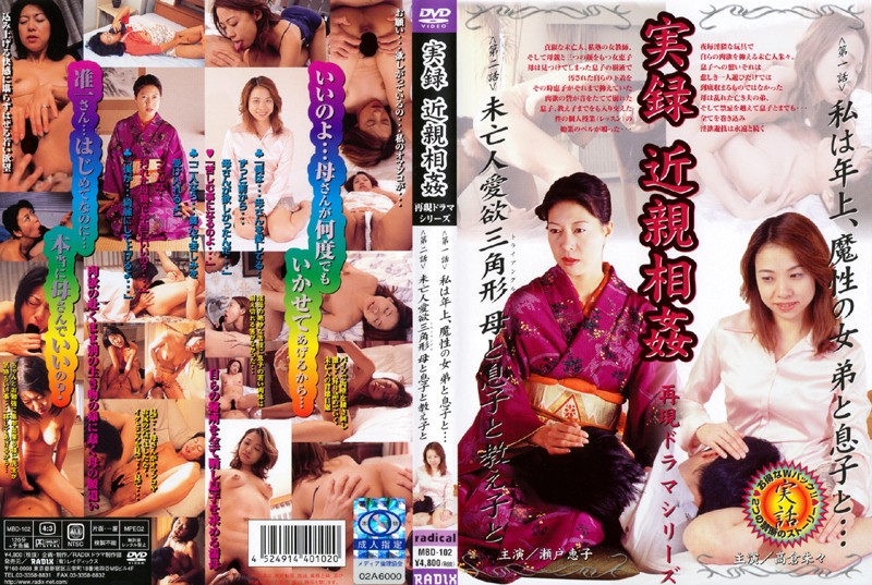 MBD-102 Real Footage: Incest The Return Of The Drama Series Episode 1 <Story 1>I Am A Devilish Older Woman Little Brother And Son... <Episode 2> Widow Triangle of Lust Mother, Son, and Student - Widow, Suzu Takakura, Relatives, MILF, Keiko Seto, Cunnilingus, Cowgirl