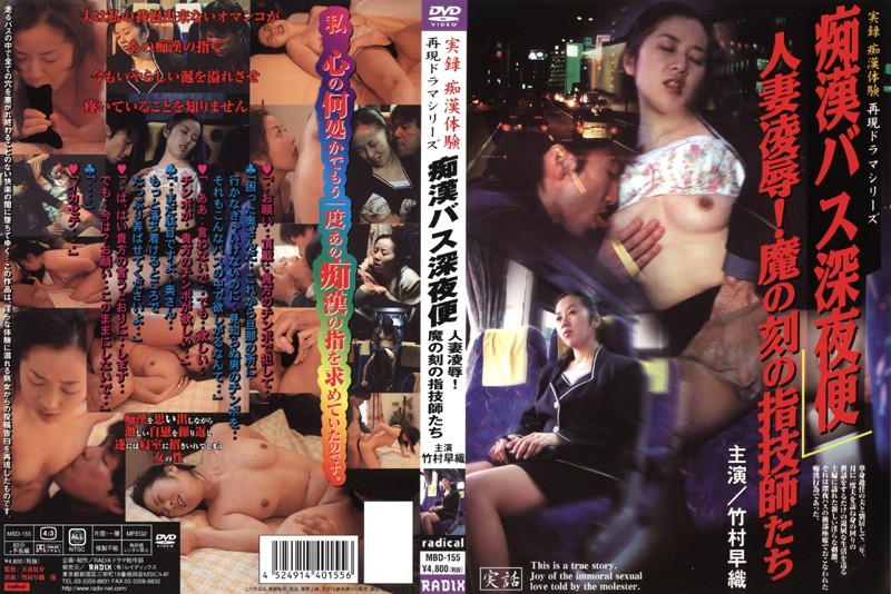 MBD-155 Real Footage: Experience with a Pervert Reconstruction Drama Series Molestation Bus of Night Service Married Woman in Torture & Rape! Fingering Technician of Evil Hour Saori Takemura - Saori Takemura, Married Woman, Humiliation, Groping, Featured Actress
