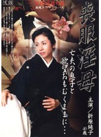 Real Footage: Incest Reconstruction Drama Series Indecent Woman in Black and a Son of Late Husband as Lust dictates... Junko Orihara Download