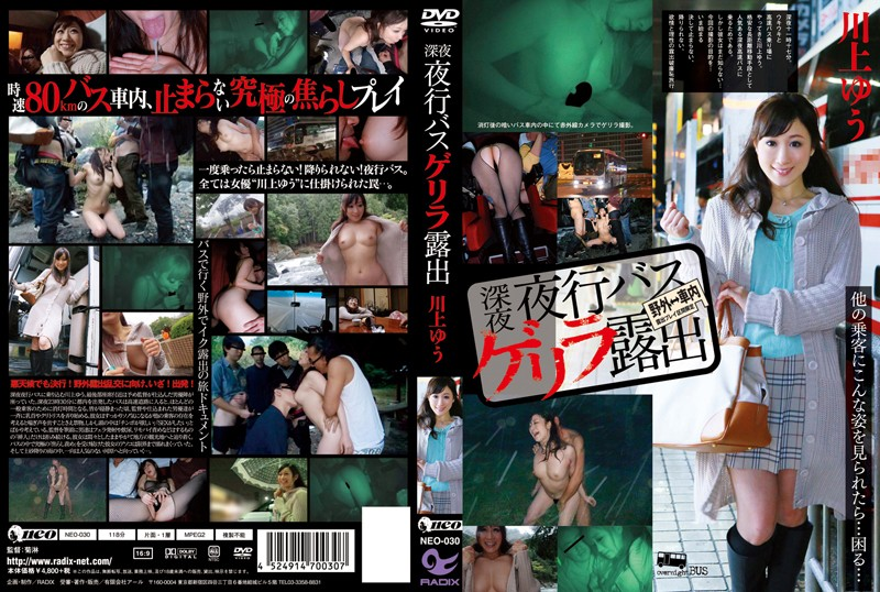 NEO-030 Exhibitionist Yu Kawakami Takes Cocks on Overnight Highway Bus