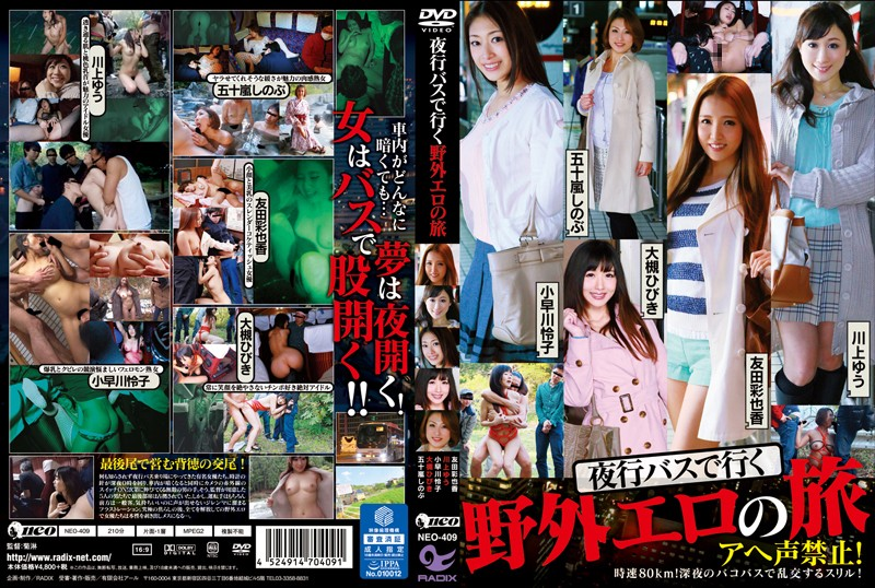 NEO-409 jav xxx Night Bus Trip – An Erotic Journey