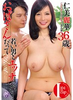 Even Middle Aged Women Want To Have Sex With Young Men! Reika Hitomi Download