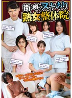 The Cock-Soothing Cougar Clinic Everybody's Talking About Download