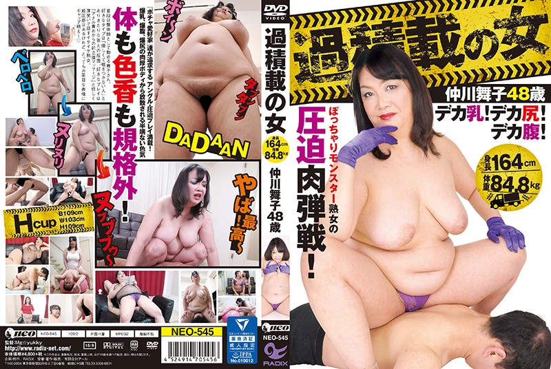NEO-545  Maiko Nakagawa Overloaded Girl. Maiko Nakagawa, 48 Years Old, 164cm Tall, 84.8kg Heavy. Chubby Monster: The Meat Of