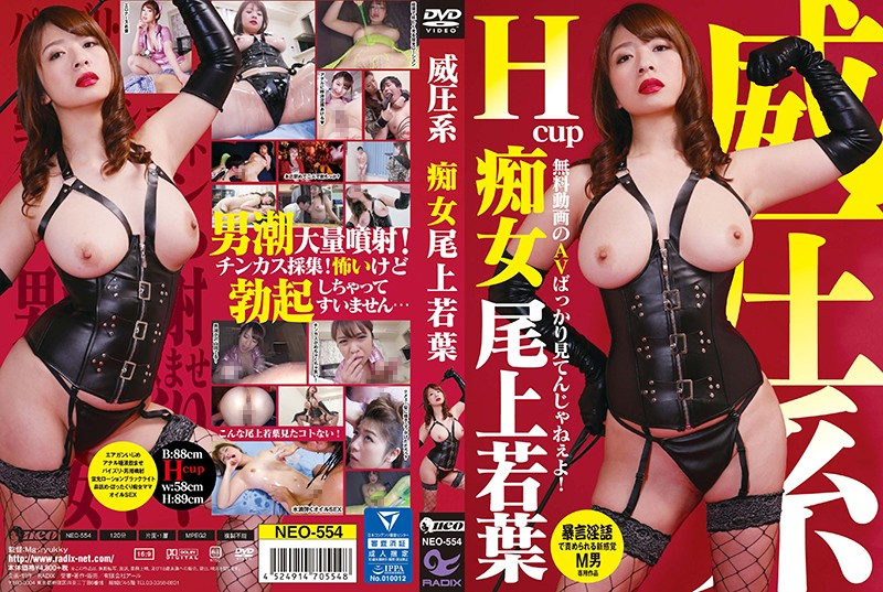 NEO-554 jav hd streaming High Pressure Sex The Slut Wakaba Onoue What Are You Doing Watching All Those Worthless Free AVs!?