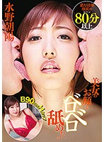 I Want To Lick The Face Of A Beautiful Woman Asahi Mizuno Hot smothering kisses 80 Minutes Of Face Licking Scenes 下載