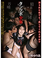 A Barely Legal Spittoon Yuria Tsukino I'm So Filthy, Will You Still Love Me? Download