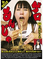 """Vomit Monja Snacks Yuria Tsukino You Look So Lovely When You Suffer """"I Want To Eat Your Vomit"""" Download"""