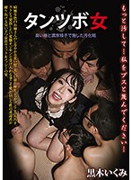 The Spittoon Girl Ikumi Kuroki Please, Defile Me More... Call Me A Pig, Disgrace Me... Download