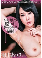 I Get So Fucking Turned On by Girls' Armpits. Licking, Fucking, and Cumming All Over Arisa Hanyu's Underarms. Download