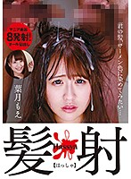 Hair Spunk With Moe Hazuki: I'm Gonna Dye Your Hair With My Cum... Download