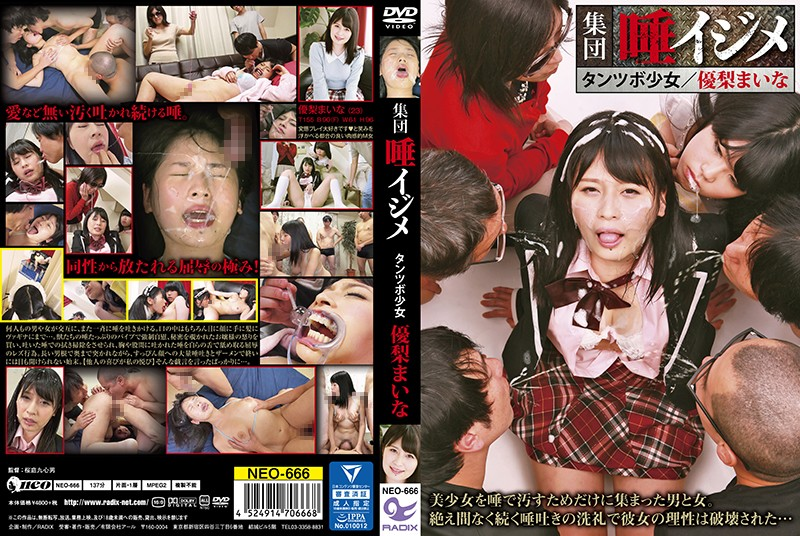 NEO-666 Group Spit Teasing Spittoon Teen Maina Yuri