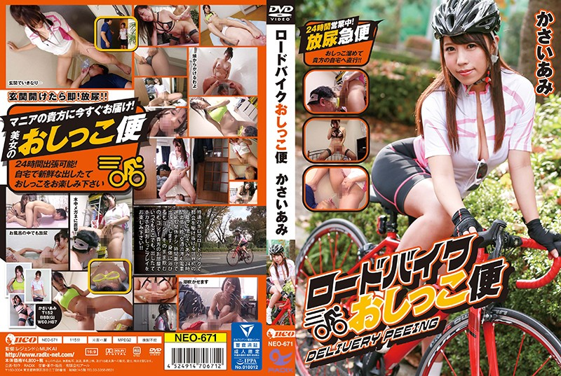 NEO-671 Road Bike Piss Delivery. Ami Kasai. Operating 24 Hours A Day! Express Shipment Of Piss.