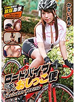 Road Bike Piss Delivery. Ami Kasai. Operating 24 Hours A Day! Express Shipment Of Piss. She'll Come Directly To Your House With A Full Bladder!! Download