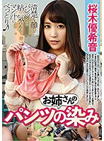 The Stain On A Young Lady's Panties. Yukine Sakuragi. She Looks Modest But Her Panties Are Sticky With Pussy Juice Download