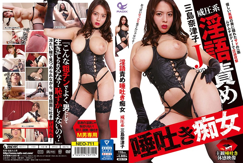 NEO-711 A Naughty Slut Talks Dirty And Spits - Natsuko Mishima
