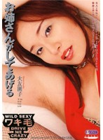I'll Rape You Girl Sonoko Otomo Download