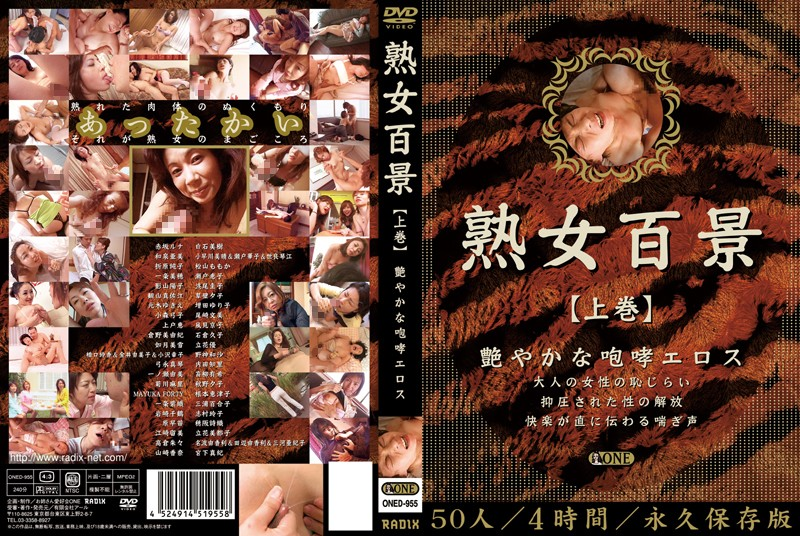 ONED-955 100 Scenes Of A Mature Woman 1: Her Howls Are Beautiful. Eros Company