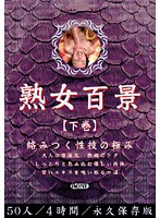 100 Scenes Of A Mature Woman 2: The Height Climax And Extreme Pleasures Download