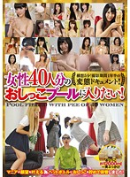 I Want to Swim in a Pool Filled With the Urine of 40 Women! Download