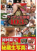 New - Scat Goddesses 103 Girls, Eight Hours Download