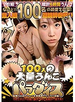 100 Ladies In A Massive Shit Fest Paradise 100 Amateur Girls In A Consecutive Pooping Shit Show Download