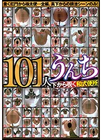 101 Shits Peeping From Inside A Japanese Style Toilet Fat Turds Squeezed Out Their Buttholes ... The Complete Series Shit Shots From Directly Below 下載