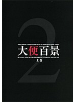 Many Views of Shitting (The First Volume) 2 Download