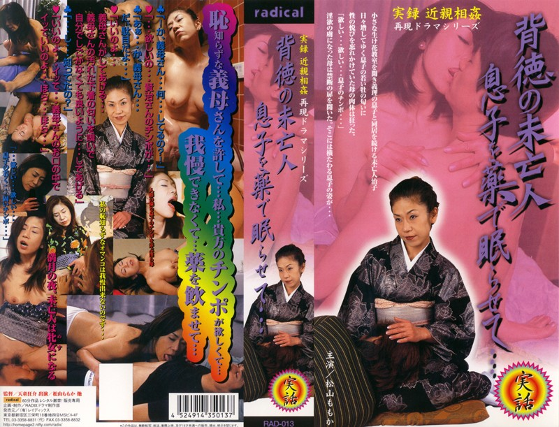RAD-013 Real Footage: Incest Drama Series! Immoral Widow Gives Her Son A Sleeping Pill... Momoka Matsuyama - Widow, Stepmom, Relatives, Momoka Matsuyama, KIMONO, Featured Actress