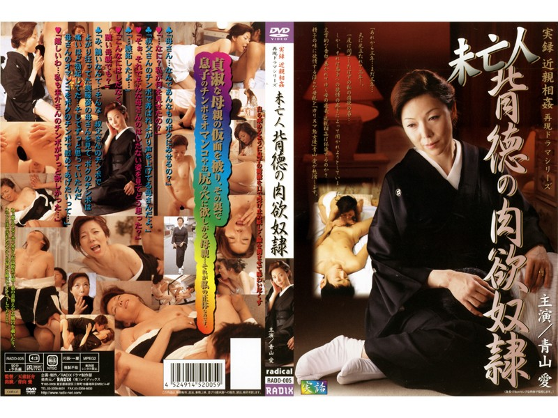RADD-005 Real Footage: Incest The Return Of The Drama Series Widow Becomes An Immoral Slave To Lust Ai Aoyama - Widow, Relatives, Mature Woman, KIMONO, Featured Actress, Ai Aoyama