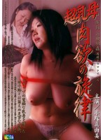 Real Footage: Incest The Return Of The Drama Series The Melody Of A Lusty Mama With Huge Tits Mayumi Tetzuka 下載