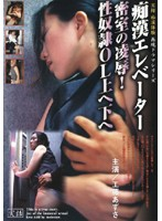 Real Footage: Experience with a Pervert The Return Of The Drama Series Torture & Rape In An Elevator! Sex Slave Office Ladies Go Up And Down Azusa Kudo 下載