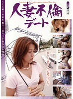 Married Woman Adultery Date 下載